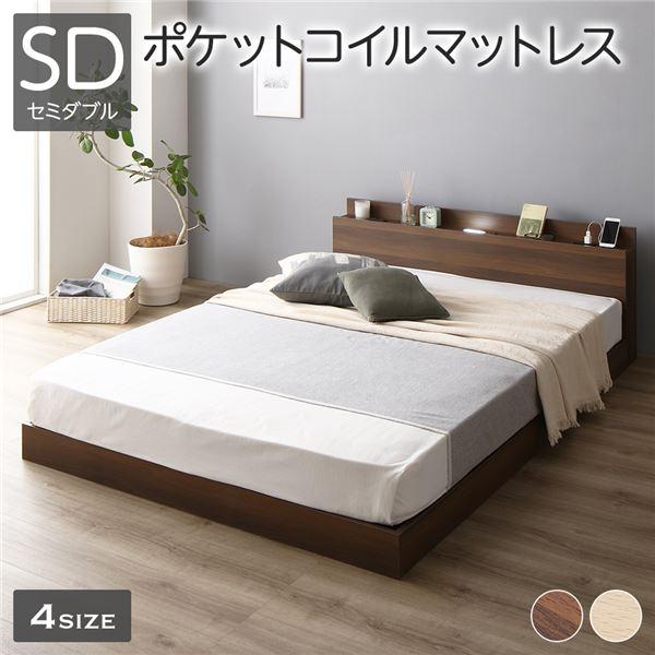 ベッド 低床 ロータイプ すのこ 木製 LED照明付き 棚付き 宮付き コンセント付き シンプル モダン ブラウン セミダブル ポケットコイルマットレス付き