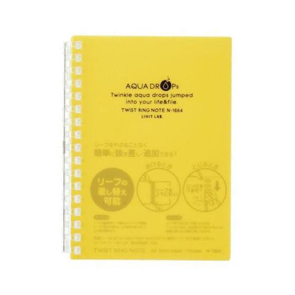 (まとめ) リヒトラブ AQUA DROPsツイストノート A6 17穴 B罫 30枚 黄 N-1664-5 1冊 【×50セット】
