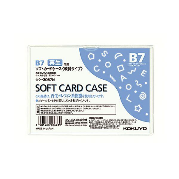 【スーパーセールでポイント最大44倍】(まとめ) コクヨ ソフトカードケース(軟質) B7クケ-3057N 1枚 【×300セット】