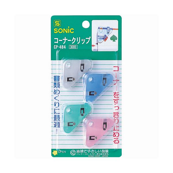 (まとめ) ソニック コーナークリップ 4色アソートCP-484 1パック(4個:各色1個) 【×50セット】