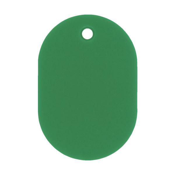 【スーパーセールでポイント最大44倍】(まとめ) 日本緑十字社 小判札(無地札) 緑60×40mm スチロール樹脂 200022 1枚 【×100セット】