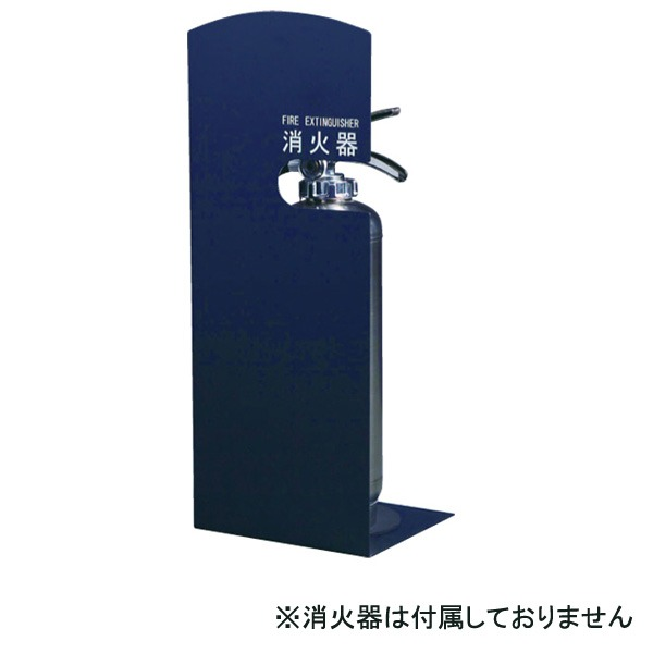 消火器ボックス 据置型 SK-FEB-FG210 ブラック