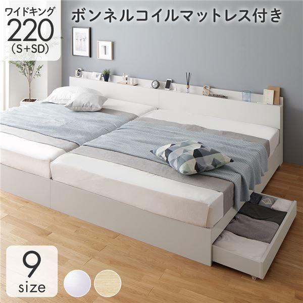 連結 ベッド 収納付き ワイドキング220(S+SD) 引き出し付き キャスター付き 木製 宮付き コンセント付き ホワイト ボンネルコイルマットレス付き