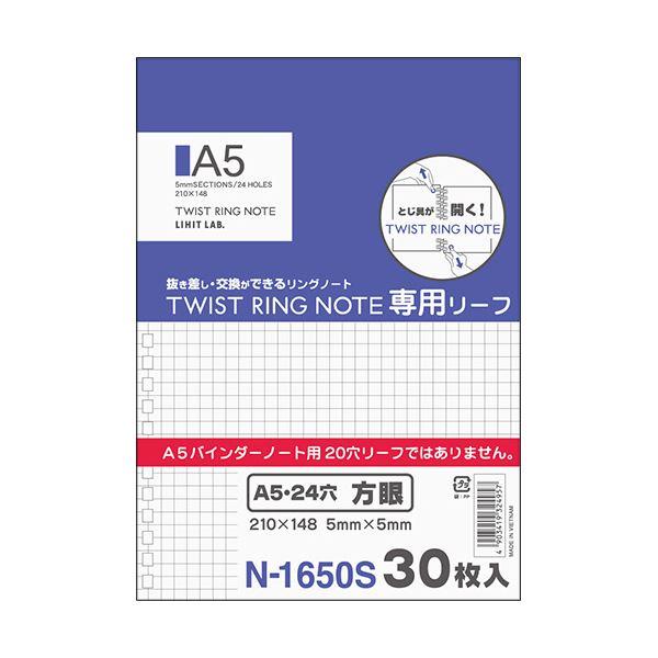 (まとめ) リヒトラブツイストノート[専用リーフ] A5 方眼罫 N-1650S 1冊(30枚) 【×50セット】