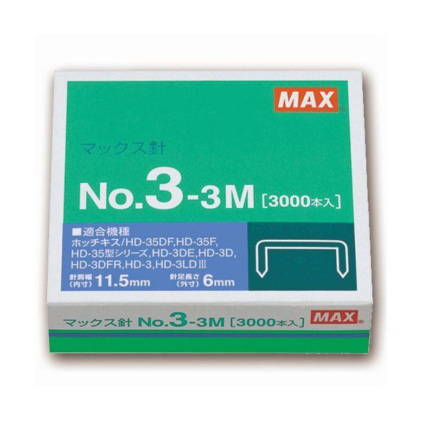 (まとめ) マックス ホッチキス針 中型35号・3号シリーズ 50本連結×60個入 No.3-3M 1箱 【×30セット】