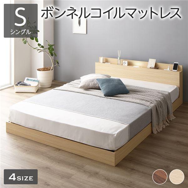 ベッド 低床 ロータイプ すのこ 木製 LED照明付き 棚付き 宮付き コンセント付き シンプル モダン ナチュラル シングル ボンネルコイルマットレス付き