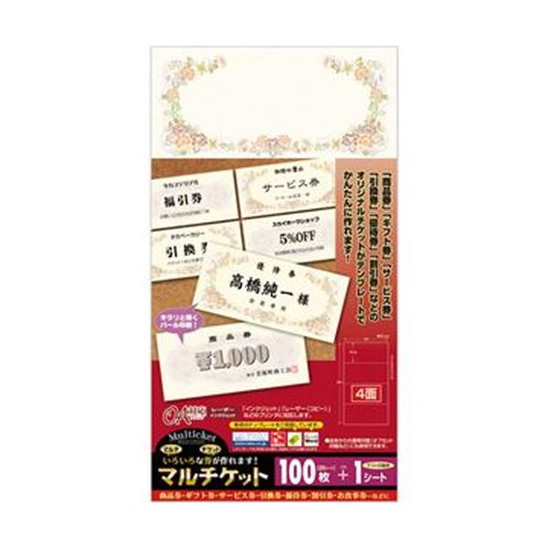 (まとめ)ササガワ タカ印 マルチケット フラワー297×160mm 4面 9-1300 1冊(25シート)【×20セット】