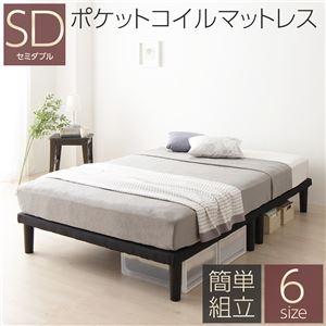 シンプル 脚付き マットレスベッド 連結ベッド セミダブルサイズ (ポケットコイルマットレス付き) 木製フレーム 簡単組立 脚高さ20cm 分割構造 薄型フレーム 耐荷重200kg 頑丈設計