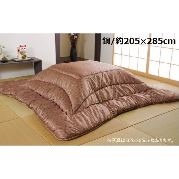こたつ布団 洗える 長方形 国産 掛け単品 高級感 ジャガード 銅色 約205×285cm