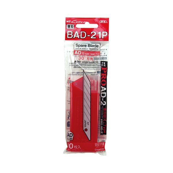 事務用品 カッター カッター替刃 (まとめ) NTカッター A型用替刃 BAD-21P 1パック(10枚) 【×30セット】