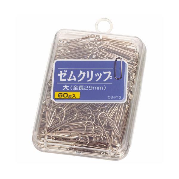 (まとめ) ライオン事務器 ゼムクリップ 大29mm 60g CS-P13 1箱 【×50セット】