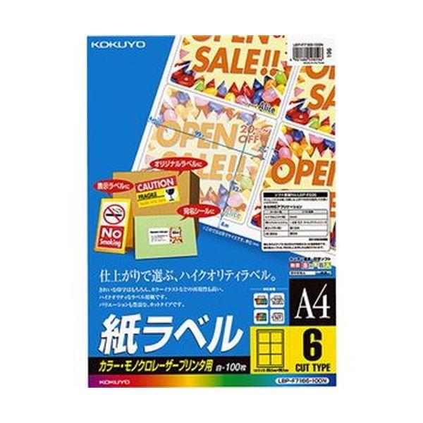 (まとめ)コクヨ カラーレーザー&カラーコピー用 紙ラベル A4 6面 93.1×99.1mm LBP-F7166-100N1冊(100シート)【×3セット】
