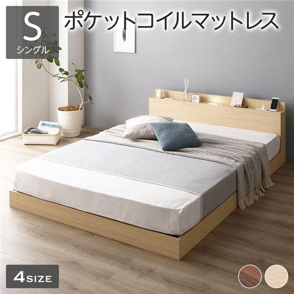 【スーパーセールでポイント最大44倍】ベッド 低床 ロータイプ すのこ 木製 LED照明付き 棚付き 宮付き コンセント付き シンプル モダン ナチュラル シングル ポケットコイルマットレス付き