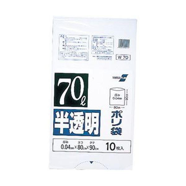 (まとめ)積水フィルム 積水 70型ポリ袋 半透明 W-70 N-1041 1パック(10枚)【×20セット】
