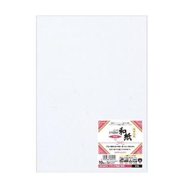 (まとめ)ヒサゴ クラッポ和紙 多彩 きぬQW01S 1冊(10枚)【×20セット】