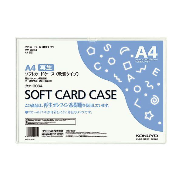 【スーパーセールでポイント最大44倍】(まとめ) コクヨ ソフトカードケース(軟質) A4クケ-3064 1枚 【×50セット】