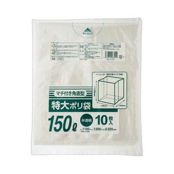 (まとめ)クラフトマン 特大ポリ袋 マチ付角底半透明 150L 1パック(10枚)【×50セット】