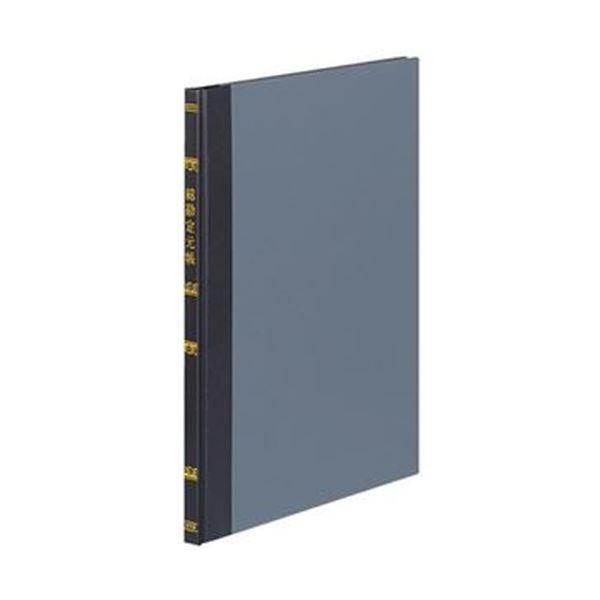 (まとめ)コクヨ 帳簿 総勘定元帳 B5 30行100頁 チ-110 1冊【×10セット】