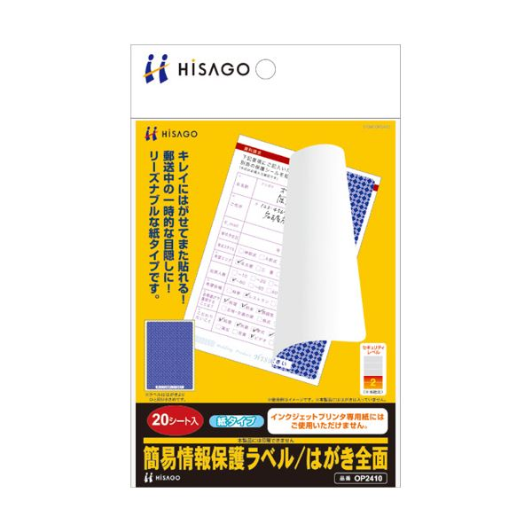 (まとめ) ヒサゴ 簡易情報保護ラベルはがき全面(紙タイプ) OP2410 1冊(20シート) 【×10セット】