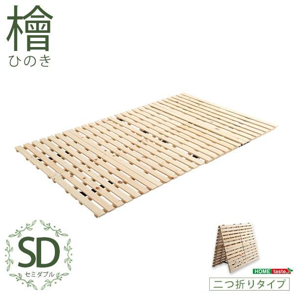 すのこベッド 【フレームのみ 二つ折り式 セミダブル ナチュラル】 幅約96cm ナチュラル 木製 防ダニ 防カビ 抗菌 通気【代引不可】