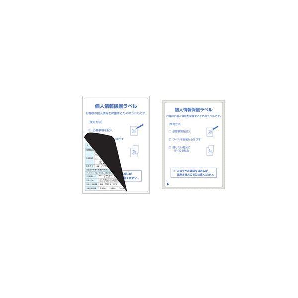 (まとめ)ヒサゴ 目隠しラベル 返送用 はがき全面 GB2413 1冊(100シート)【×3セット】