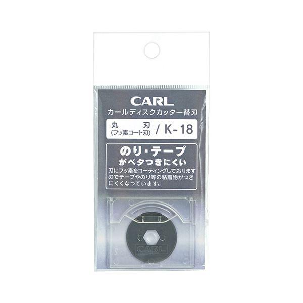 (まとめ) カール事務器 ディスクカッター替刃 フッ素コート刃 K-18 1枚 【×30セット】