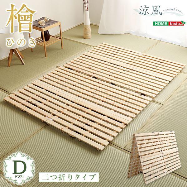 すのこベッド 【フレームのみ 二つ折り式 ダブル ナチュラル】 幅約96cm ナチュラル 木製 防ダニ 防カビ 抗菌 通気【代引不可】