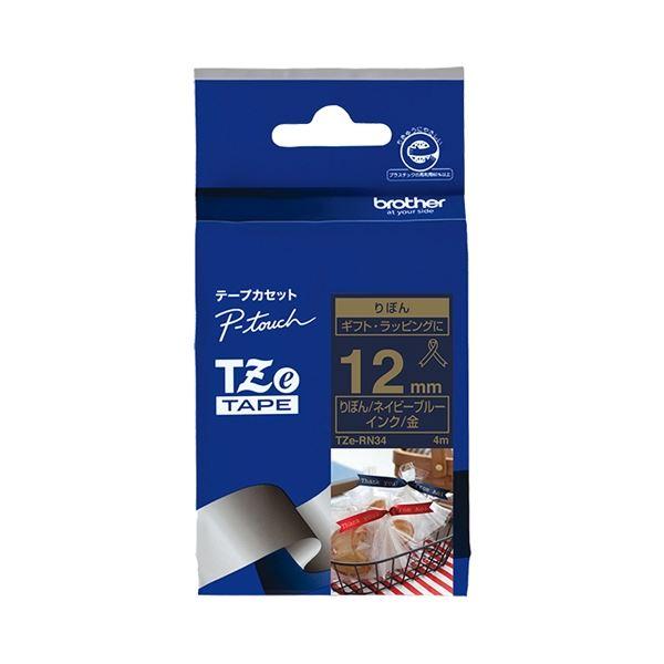 (まとめ)ブラザー リボンテープTZe-RN34 ブルーに金文字12mm【×30セット】