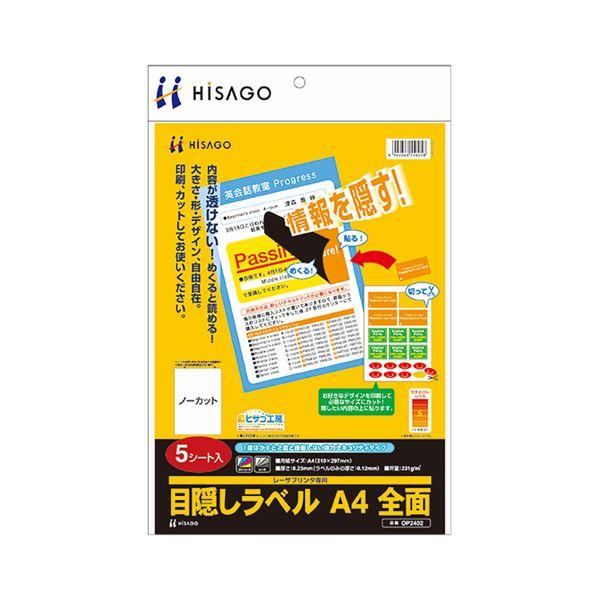 (まとめ) ヒサゴ 目隠しラベル A4 全面OP2402 1冊(5シート) 【×10セット】