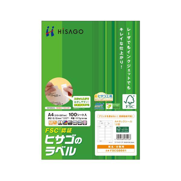 (まとめ)ヒサゴ 83.8×42.3mm タックシール(FSC森林認証紙) A4 12面 83.8×42.3mm 12面 四辺余白付 A4 FSCGB861 1冊(100シート)【×3セット】, 名瀬市:4c45c764 --- officewill.xsrv.jp
