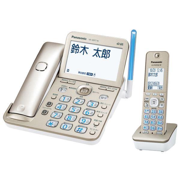 コードレス電話機(子機1台付き)(シャンパンゴールド)