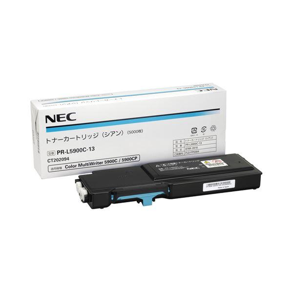NEC トナーカートリッジ シアン PR-L5900C-13 1個
