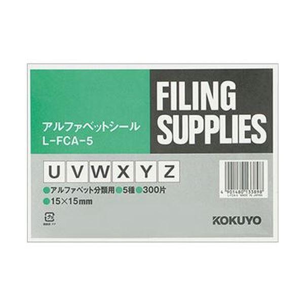 (まとめ)コクヨ アルファベットシール(管理表示)(U~Y/Z)L-FCA-5 1パック(300片:60片×5シート)【×20セット】