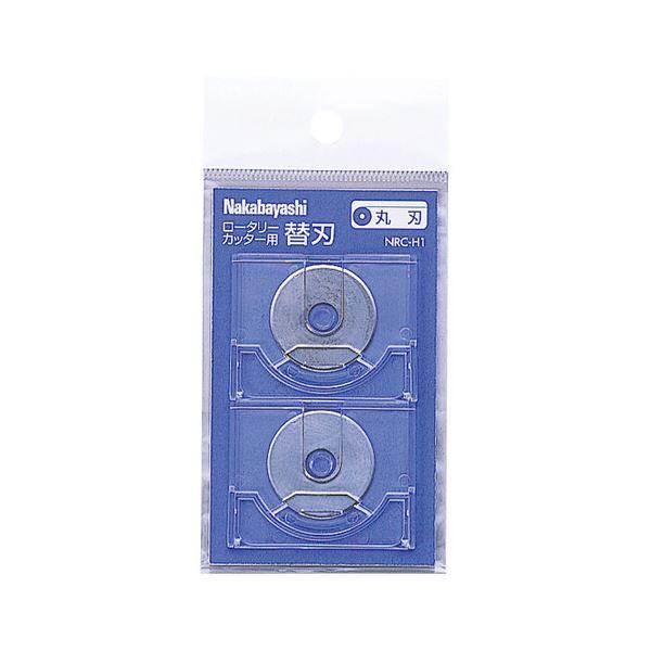 (まとめ) ナカバヤシ ロータリーカッター用替刃丸刃 NRC-H1 1パック(2枚) 【×30セット】