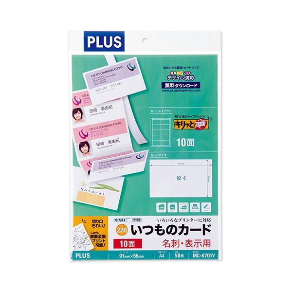 (まとめ) プラス いつものカード「キリッと両面」名刺・表示用 普通紙 中厚口 A4 10面 ホワイト MC-K701V 1冊(50シート) 【×10セット】