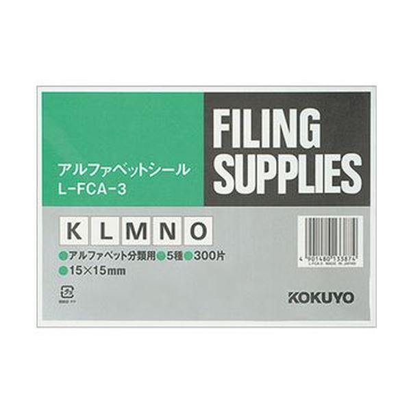 (まとめ)コクヨ アルファベットシール(管理表示)(K~O)L-FCA-3 1パック(300片:60片×5シート)【×20セット】