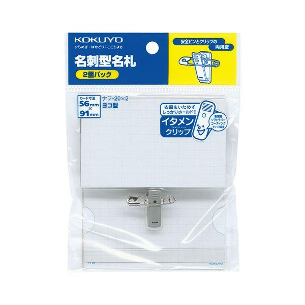 (まとめ) コクヨ 名刺型名札(イタメンクリップ) 安全ピン・クリップ両用 56×91mm ナフ-20x2 1パック(2個) 【×50セット】