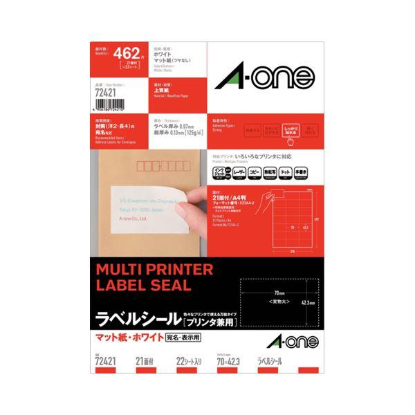 A4 マット紙・ホワイト 【×10セット】 72421 エーワン (まとめ) ラベルシール(プリンター兼用) 21面 70×42.3mm 1冊(22シート)