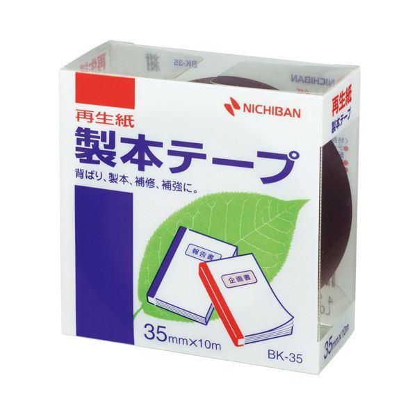 (まとめ) ニチバン 製本テープ<再生紙> 35mm×10m 紺 BK-3519 1巻 【×30セット】