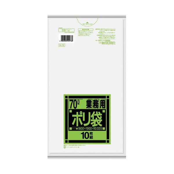 【スーパーセールでポイント最大44倍】(まとめ)日本サニパック 業務用ポリ袋 強化半透明 70L K-73 1パック(10枚)【×30セット】
