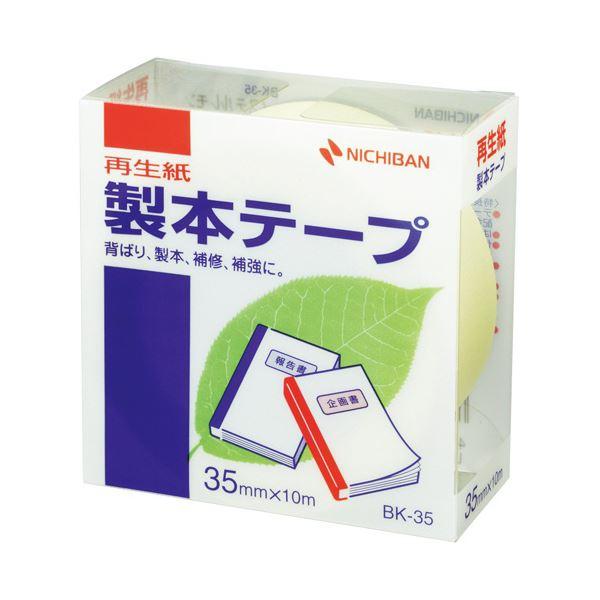 (まとめ) ニチバン 製本テープ<再生紙> 35mm×10m パステルレモン BK-3530 1巻 【×30セット】