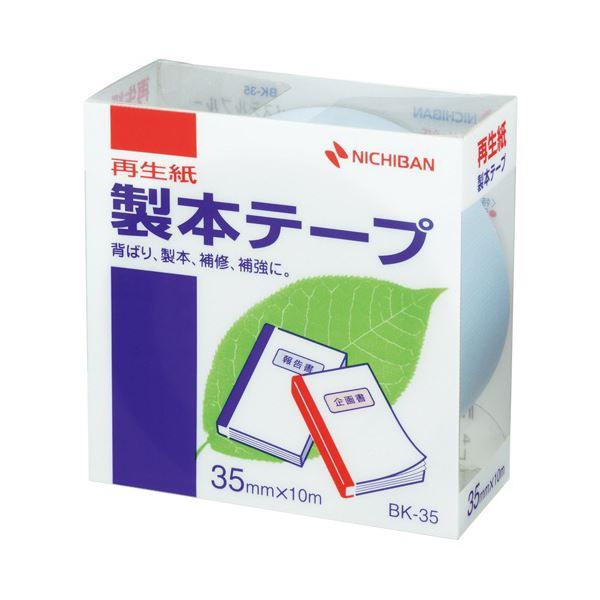 (まとめ) ニチバン 製本テープ<再生紙> 35mm×10m パステルブルー BK-3532 1巻 【×30セット】