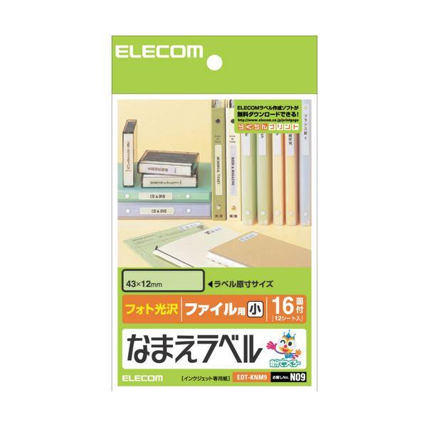 (まとめ) エレコム なまえラベル(ファイル用・小) はがき 16面 43×12mm EDT-KNM9 1冊(12シート) 【×30セット】