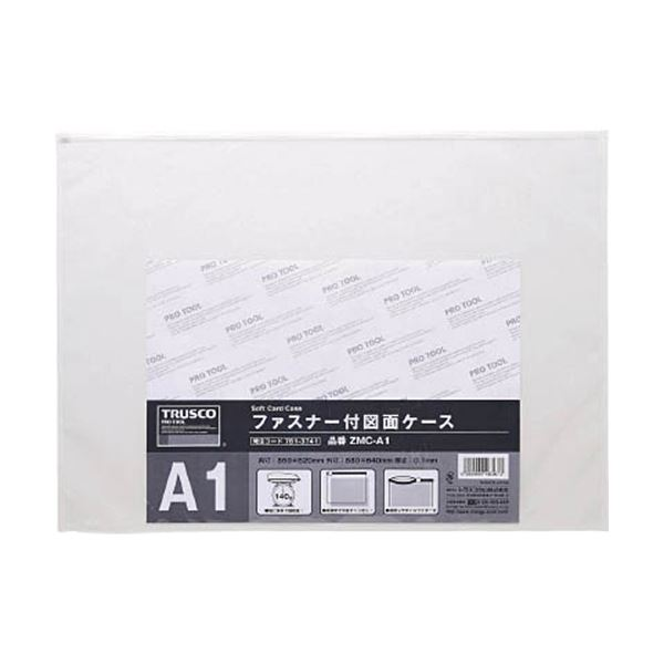 【スーパーセールでポイント最大44倍】(まとめ) TRUSCO ファスナー付図面ケースA1 0.1mm厚 ZMC-A1 1枚 【×10セット】