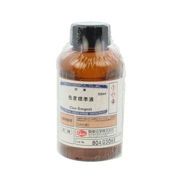 スーパーセールでポイント最大44倍 品質保証 色度標準液 080520-0012 全商品オープニング価格 50mL