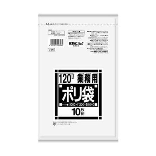 【スーパーセールでポイント最大44倍】(まとめ)日本サニパック Lシリーズ 業務用ポリ袋 ダストカート用 透明 120L L-96 1パック(10枚)【×20セット】