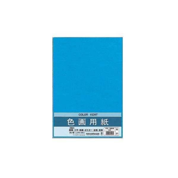 【スーパーセールでポイント最大44倍】(まとめ) マルアイ 色画用紙 八ツ切 あおPエ-N83B 1パック(10枚) 【×50セット】