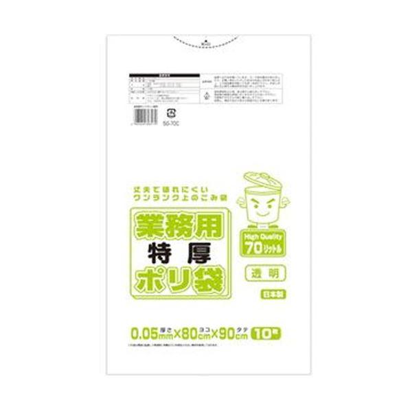 【スーパーセールでポイント最大44倍】(まとめ)ワタナベ工業 業務用ポリ袋 透明 70L0.05mm厚 1パック(10枚)【×20セット】