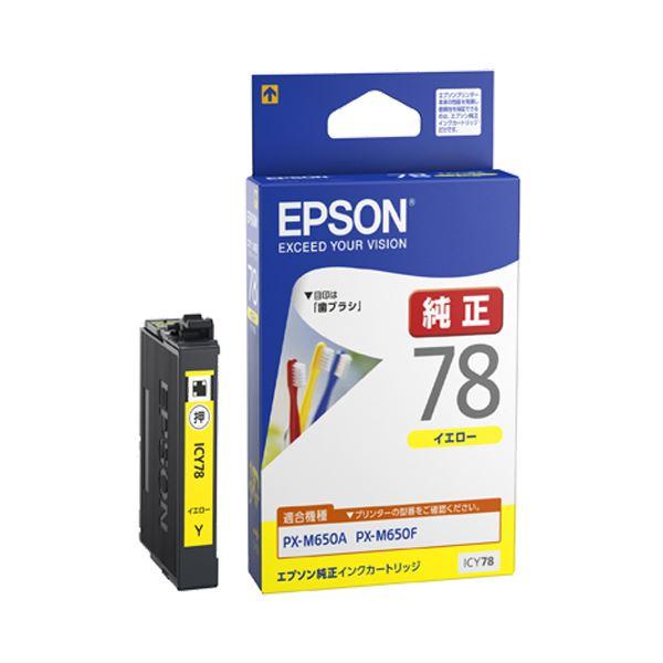 (まとめ) エプソン インクカートリッジ イエローICY78 1個 【×10セット】