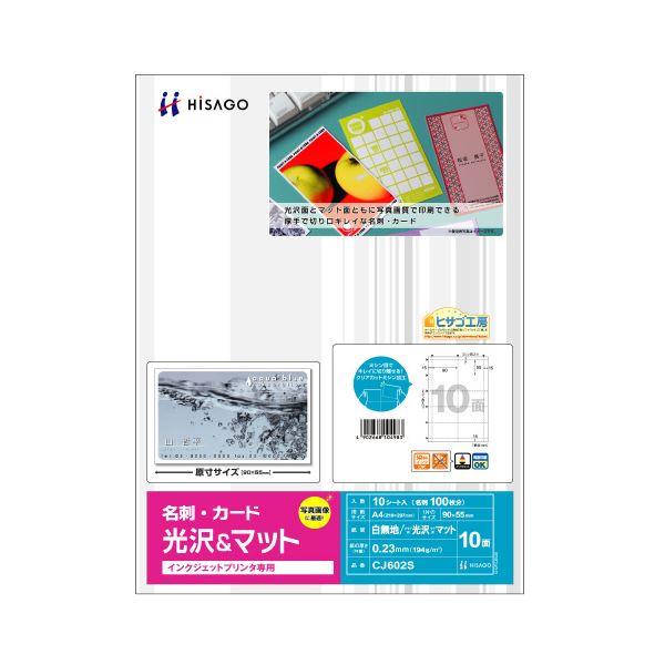 (まとめ) ヒサゴ 名刺・カード A410面/光沢&マット CJ602S 1冊(10シート) 【×10セット】